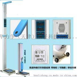 身高体重测量仪/可折叠超声波    机