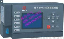 HRT3000-D电气火灾探测器王文娟18691808189