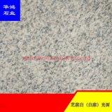芝麻白 河南白麻 天然花岗岩石材 厂家大量供应优质毛光板板材