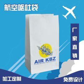 厂家供应外贸出口方底航空呕吐袋晕机袋价格尖底呕吐袋哪里质量好