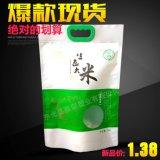大米包装袋生产厂家批发商供应商