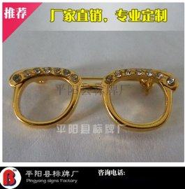 温州平阳厂家专业定制眼镜金属胸章,创意个性工艺礼品胸牌胸章