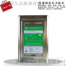 粘亚克力塑料胶水 JD-9180亚克力塑料胶粘剂 东莞亚克力塑料粘合剂