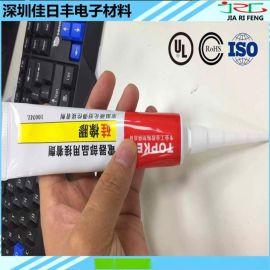 RTV汽车电子硅胶 有机硅粘接密封胶水 耐高温白色硅橡胶