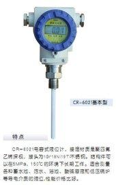 河南长润CR602高温高压系列液位传感器