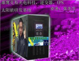 逆变器 工频逆变器  UPS不间断充电工频正弦波逆变器350W