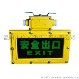 GBB5770B_防爆标志灯原型号BXE8400