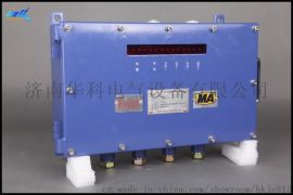矿用无线基站 KT158-F矿用本质安全型无线基站