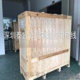沙井重型设备木箱包装