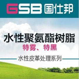 GSB-HC417水性PU树脂 合成革耐温特雾黑树脂