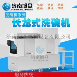 旭众长龙式洗碗机XZ-3000型