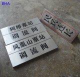銅川 不鏽鋼腐蝕字/銅川不鏽鋼製作/品牌銷售【價格電議】