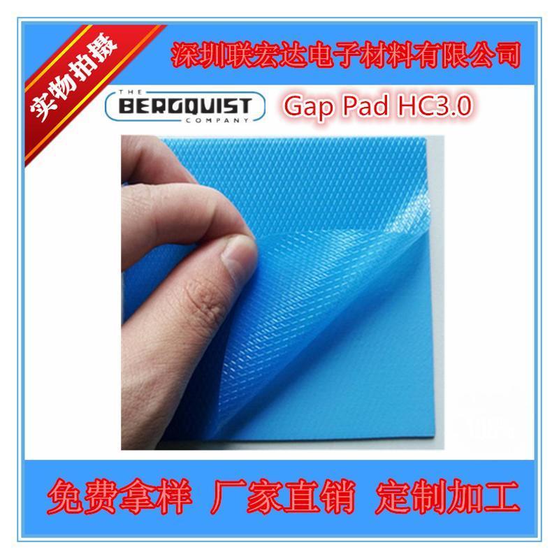 BERGQUIST貝格斯Gap PadHC3.0  GPHC3.0 高性能導熱矽膠片 0.5T