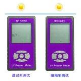 纺织品防紫外性能测试仪防晒霜油紫外