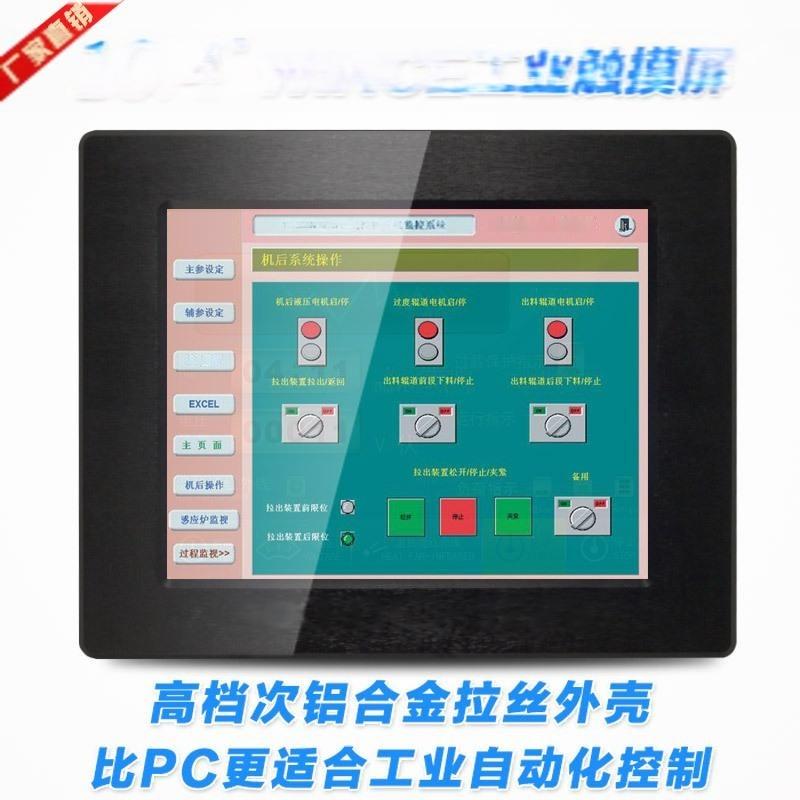 厂家直销 10.4寸智能工业触摸屏 嵌入式工控一体机 专业批发定制