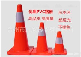 70CM高全紅環保 反光路錐 PVC路錐 廠家直銷