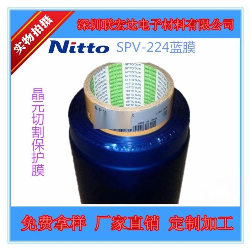 厂家直销日东224S蓝色保护膜