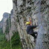安平厂家 公路山体主动围网钢丝绳