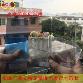 东莞迪迈光学亚克力半透镜 透光率3-80度不掉镀层