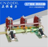 正祺电力直销|JN15-12/31.5|接地开关