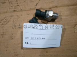供应重汽豪沃气压传感器WG9727710002
