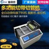 套胶管自动裁切机热缩管切管机纤维管切断机
