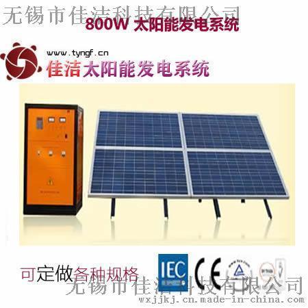 佳潔牌JJ-800DY800W太陽能電源