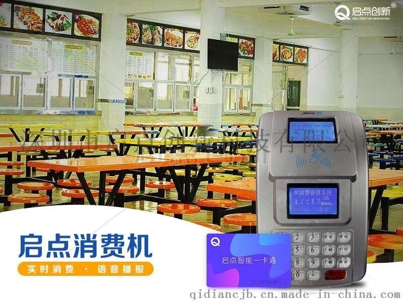 工地食堂消费机,学校食堂专用消费管理系统,企业食堂专用消费机