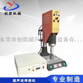 供应**声波焊接机 无纺布、PP料、塑料焊接设备