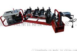 塑料管液压热熔对接焊 (SHBD160-63)