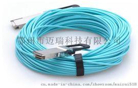 迈瑞100G-QSFP28-AOC QSFP28 转 QSFP28 有源光缆