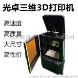 D打印机ABS 工业 高精度全封闭FDM 恒温机 厂家直供