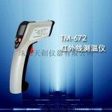 國產紅外測溫儀TM-672,接觸非接觸兩用紅外測溫儀