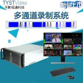 新款多路信号采集平台服务器系统桌面式