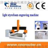 厂家 超星-1325轻型保丽龙泡沫雕刻机