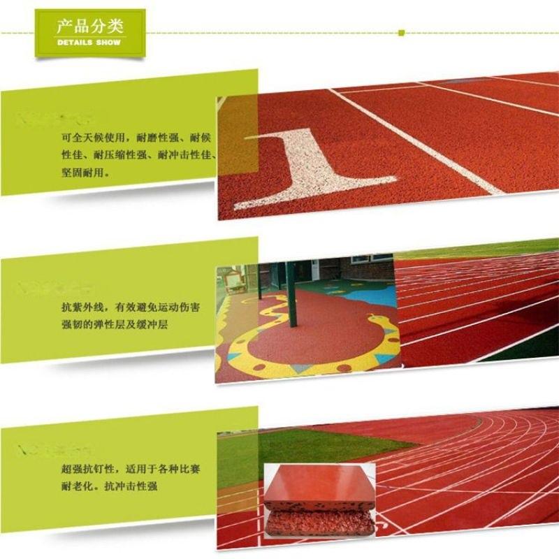 丹陽市塑膠跑道施工奧博廠家 幼兒園塑膠跑道訂做