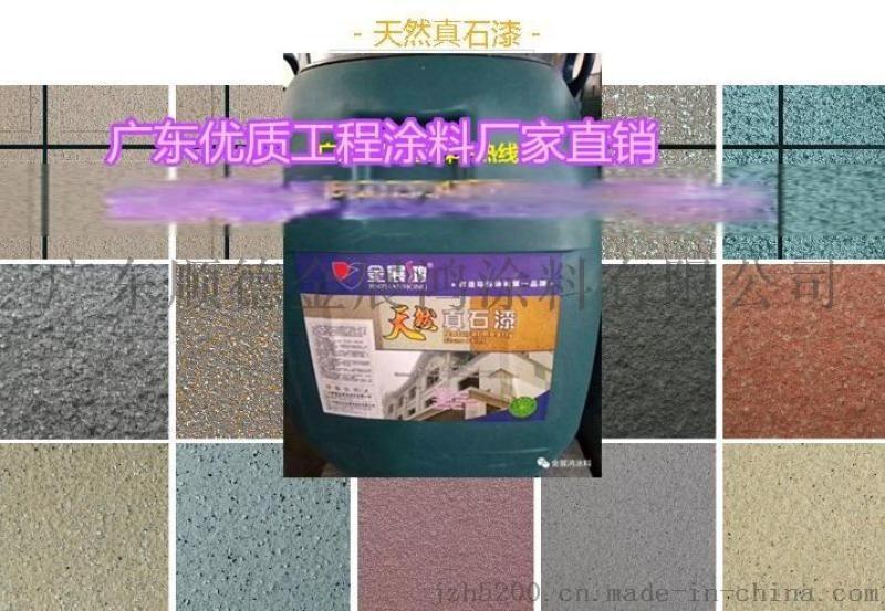 长沙真石漆乳胶漆厂家直销氟碳漆多彩漆大型工程直供