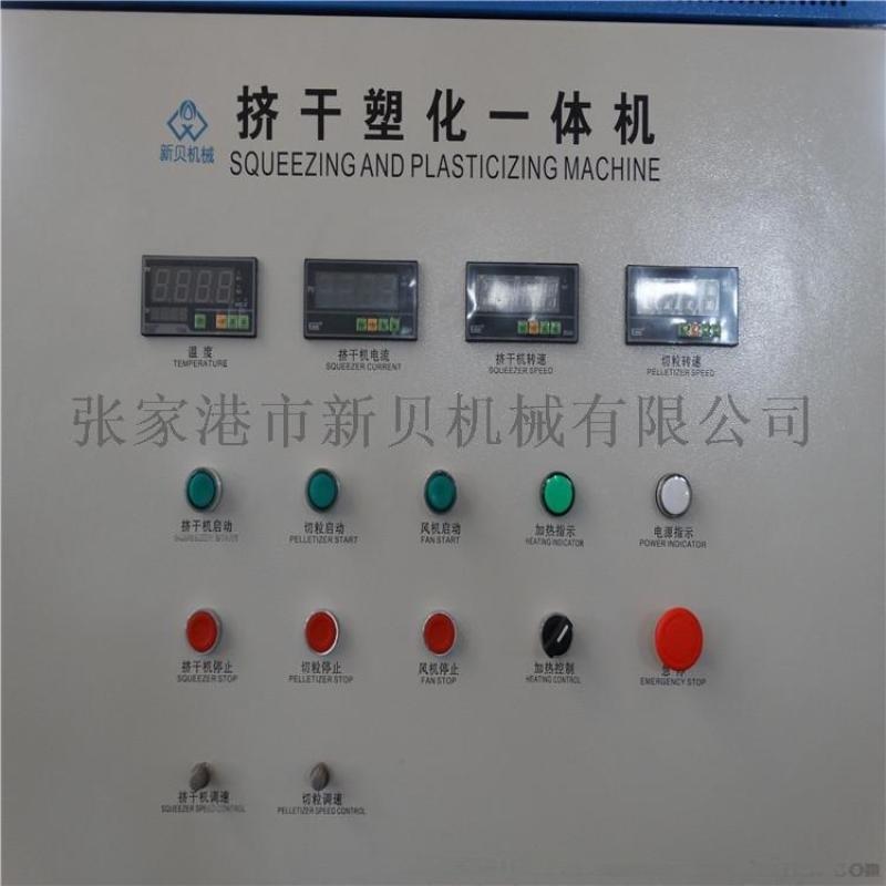 塑料薄膜挤干塑化一体机、塑料编织袋挤干机