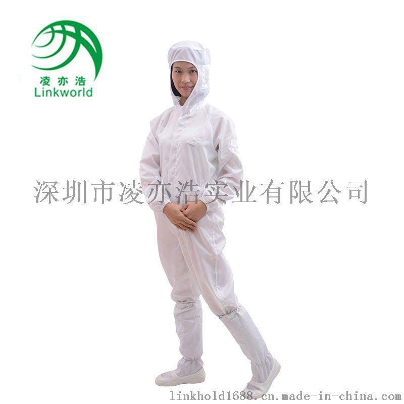 凌亦浩防靜電連帽連體服專注防塵連體工作服