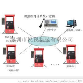 悦视科技油站全数字IP网络对讲系统