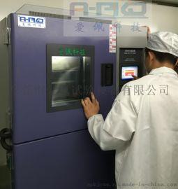 爱佩科技 AP-CJ  三箱式温冲试验机