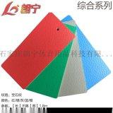 朗寧寶石紋羽毛球地膠pvc運動地板乒乓球塑膠地板