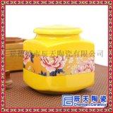 茶葉罐定做 陶瓷茶葉罐食品包裝罐子