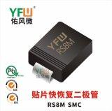 快恢复二极管RS8M SMC封装印字RS8M YFW/佑风微品牌