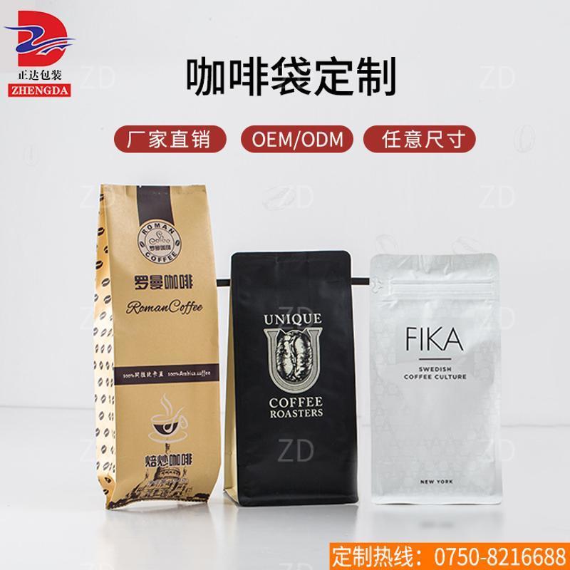 咖啡豆排氣閥包裝袋 八邊封印刷包裝袋定製摺疊扣咖啡包裝袋