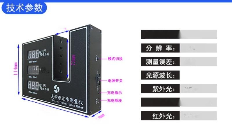 太阳膜测试仪透光率仪汽车隔热膜玻璃透光率计