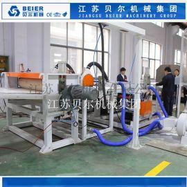 江苏贝尔机械有限公司--PVC发泡板广告版生产线