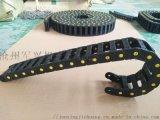 現貨供應雕刻機電纜拖鏈塑料拖鏈封閉尼龍拖鏈穿線拖鏈