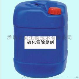 畜禽養殖場糞便除臭劑 除臭劑廠家