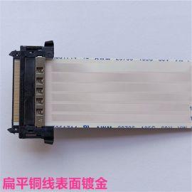 厂家直销专业生产环保FFC扁平软排线